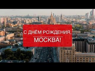 С Днем Рождения, Москва!