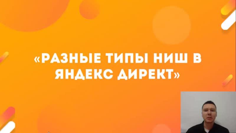 Типы Ниш в Яндекс Директ. Классификация от Дмитрия Мартыненко