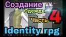 🍉 IDENTITY RPG online,mmo,прохождение, Town Square, Трейлер - Создание одежды ч. 4