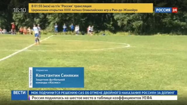 Новости на Россия 24 Футбол по норвежски российского вратаря обозвали свиньей и сломали руку