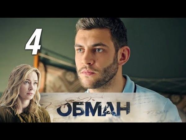 Обман 4 часть 2018 Остросюжетная мелодрама @ Русские сериалы смотреть онлайн без регистрации