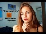 А.С.Пушкин-Я вас любил... Стихи от Джули Красивые стихи о любви