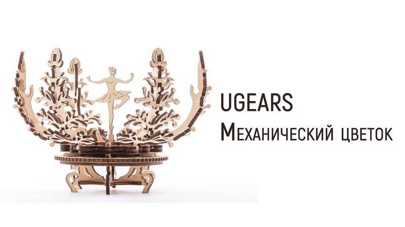 Сборка конструктора Ugears Цветок! Как собирать 3d конструктор Ugears