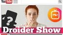 Galaxy S10 на фото, УБИЙЦА YouTube и запрет ASMR Droider Show 359