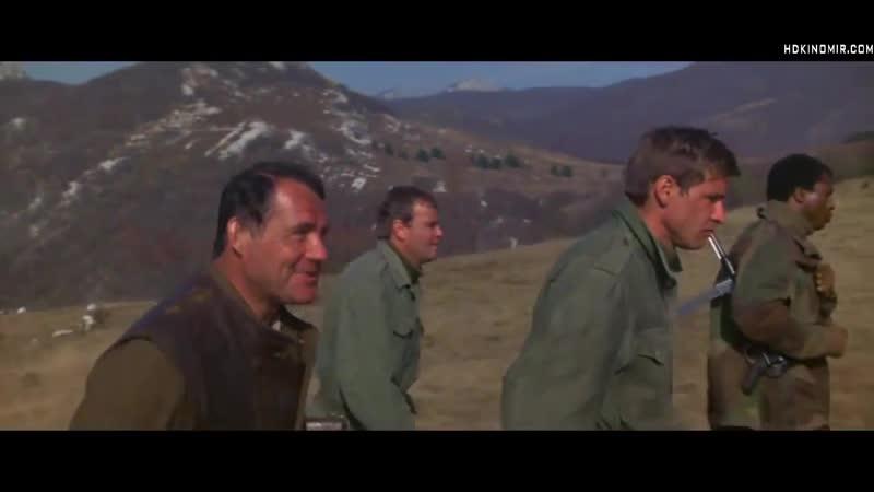 ВОЕННЫЕ Приключения Югославия Отряд 10 1978 Харрисон Форд Франко Неро