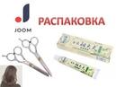 Парикмахерские ножницы и крем от укусов насекомых Распаковка с JOOM