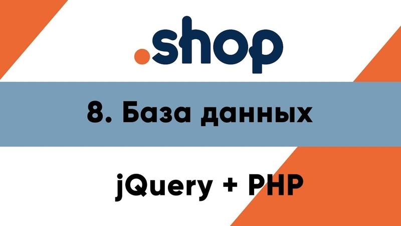 8. База данных товара. Магазин PHPjQuery