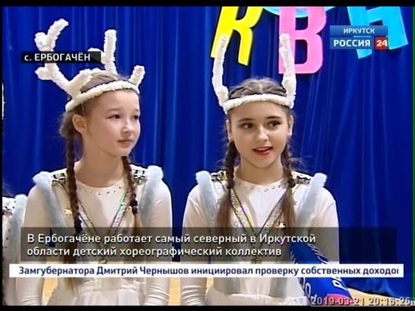 В Ербогачёне работает самый северный в Иркутской области детский хореографический коллектив