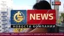 Фрагмент выпуска №34 канала LG News от холдинга Life is Good
