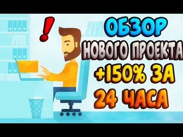 НОВЕЙШИЙ ХАЙП ПРОЕКТ С ПРИБЫЛЬЮ 50% ЗА 24 ЧАСА / Alpino.pro