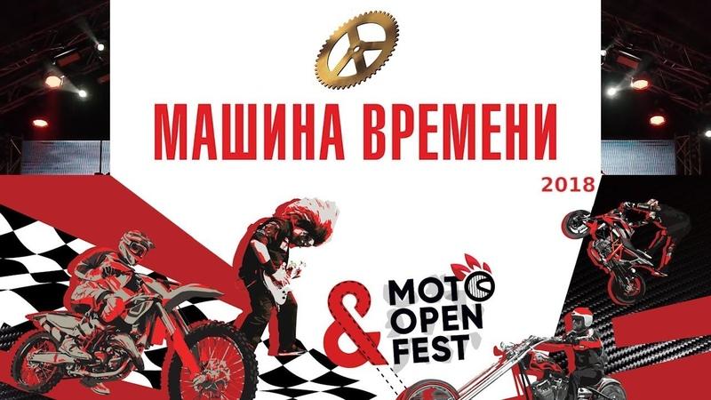 Машина времени - MotoOpenFest 2018
