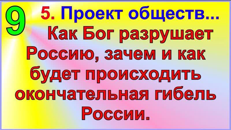 5. Черная метка для России от нового правителя мира, грядущего царя России