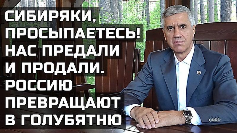 Анатолий Быков Сибиряки просыпаетесь Нас предали и продали Россию превращают в голубятню