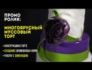Промо. Видеоурок Многоярусный муссовый торт