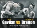 Кид Гавилан vs Джонни Браттон (Kid Gavilan vs Johnny Bratton) 18.05.1951