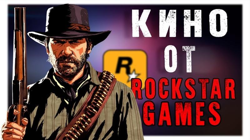 Секрет успеха Rockstar Games | Фильм Red Dead Redemtion