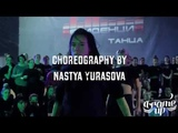FRAME UP WORKSHOPS By Nastya Yurasova (Silent Strike - Out Of The Labyrinth feat. Sam Rae)