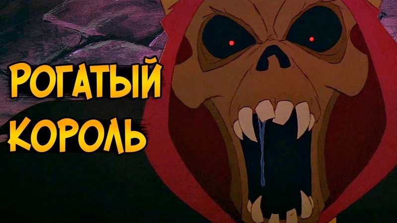 Рогатый Король из мультфильма Черный Котел (способности, цели, миньоны)