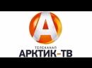 Наталья Бережная Арктик ТВ