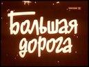 Большая дорога. Киноповесть (1962)