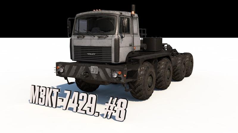 МЗКТ-7429. Из Mudrunner в Farming Simulator. 8