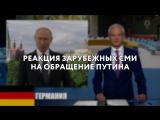 Hack News - Реакция зарубежных СМИ на обращение Путина