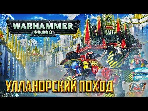 История Warhammer 40k: Улланорский поход, возвышение Воителя. Глава 13