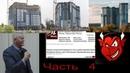 РГ градостройка 09 11 18 часть 4 Тарасовская д2 дольщики 32 мин