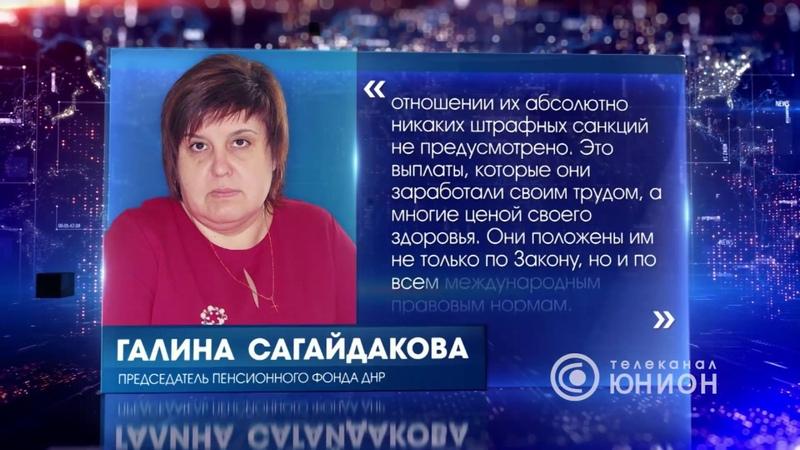 Пенсии никто удерживать не будет: липовый указ врио Главы ДНР. 07.11.2018, Панорама