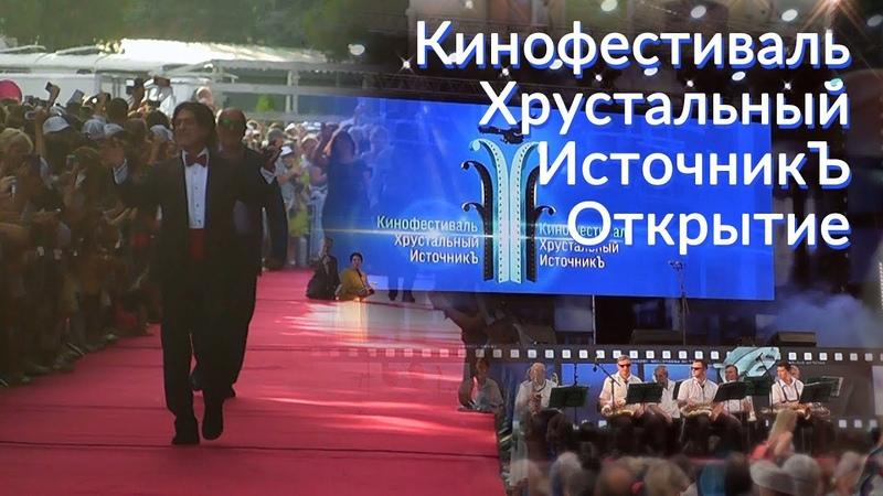 Фестиваль Хрустальный источник. Открытие.