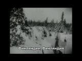Нет, Молотов! Njet, Molotoff! - песня о советско-финской войне с русскими субтитрами