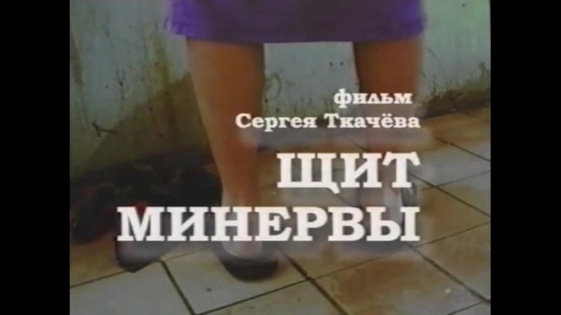 Щит Минервы – VHS-реклама фирмы кармен ВИДЕО