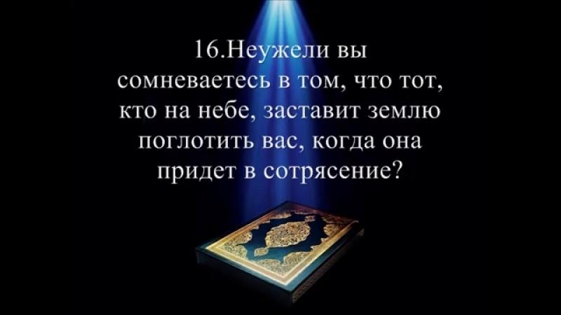 Сура «АЛЬ-МУЛЬК»