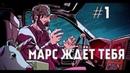 1 Far Cry 5Пленник Марса ✪ ВКЛЮЧАЕМ АМЕРИКАНСКОЕ КАНТРИ НА МАРСЕ
