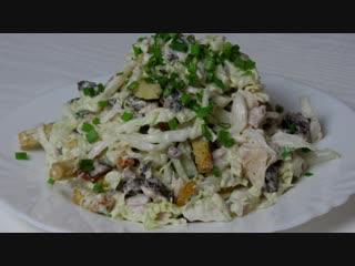 Шикарный хрустящий салат . Рецепты Алины