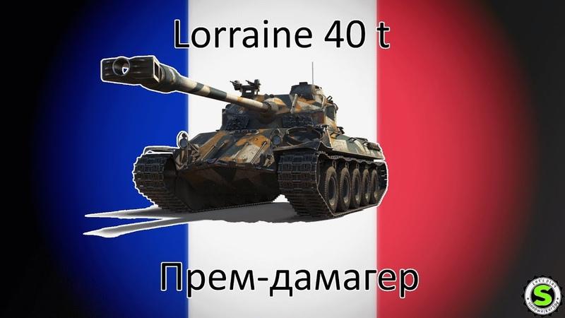 Lorraine 40 t - Прем дамагер