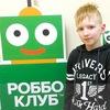 РОББО КЛУБ п. Нагаево г.Уфа Школа робототехники.