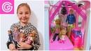 Куклы Барби Игрушки для Девочек. Распаковка игрушек Барби и Кен Miss Beauty G
