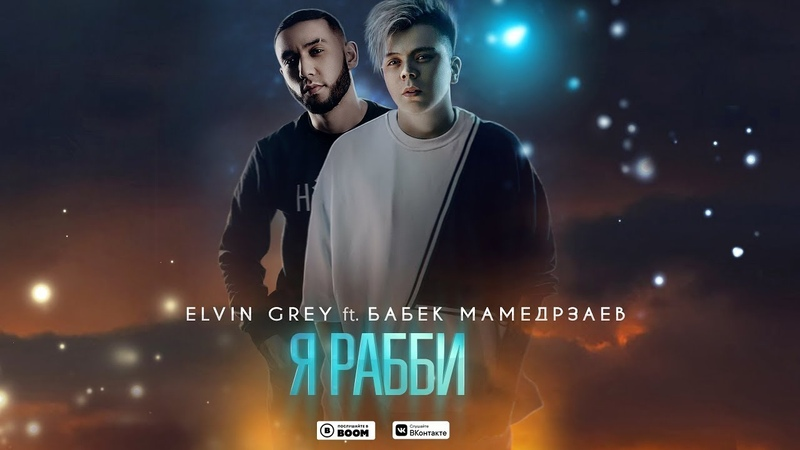 Elvin Grey ft. Бабек Мамедрзаев - Я Рабби | Official Audio