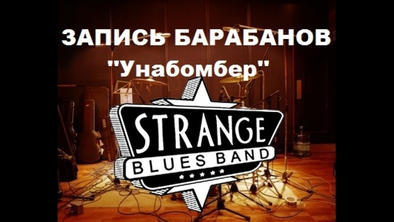Strange Blues Band - запись барабанов №1