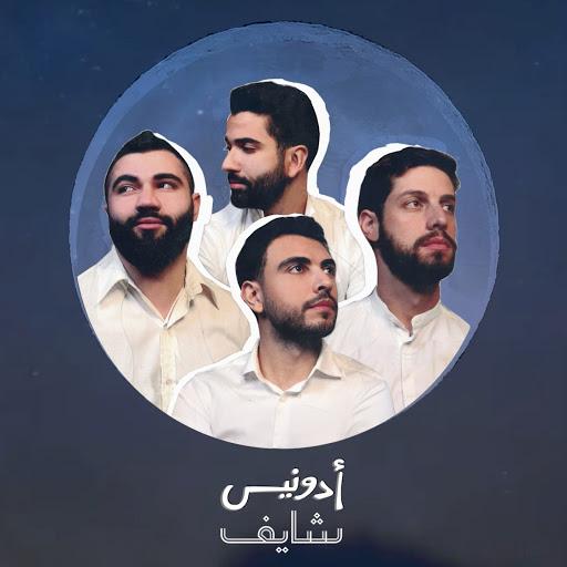 Adonis альбом Shayef