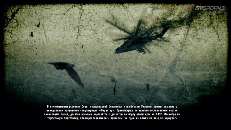 История серии S.T.A.L.K.E.R. Call of Pripyat (Зов Припяти)