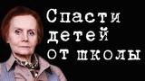 Спасти детей от школы #ЛюдмилаЯсюкова