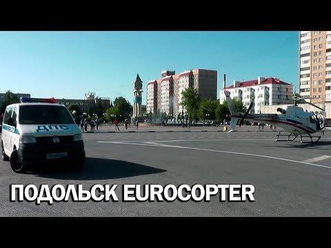 Вертолет в центре города Подольска Medical helicopter