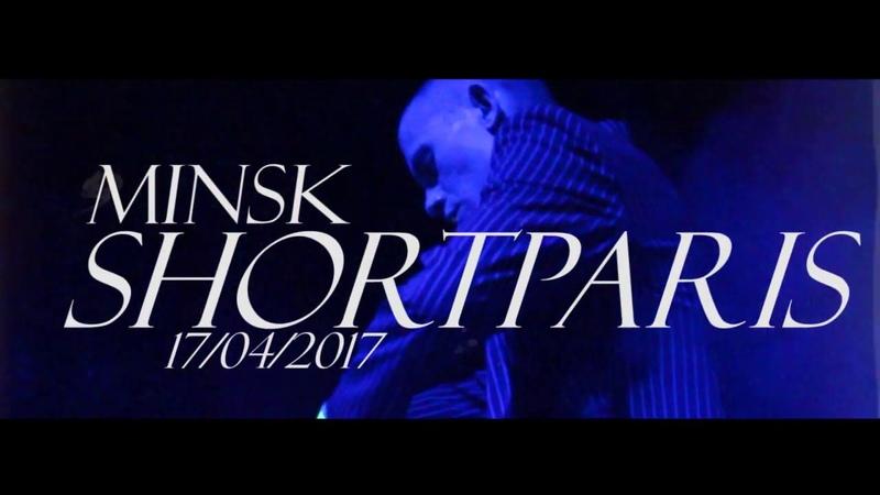 SHORTPARIS Сын Минск БОЛЬ 17 04 2018