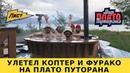 Улетел коптер и фурако на Плато Путорана