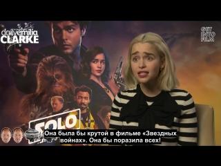 Эмилия дает интервью «Get Into Film» в рамках промоушена фильма «Хан Соло: Звездные войны. Истории» (русские субтитры)