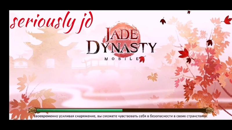 [ЧСВ] Битва за власть Jade Dynasty Mobile