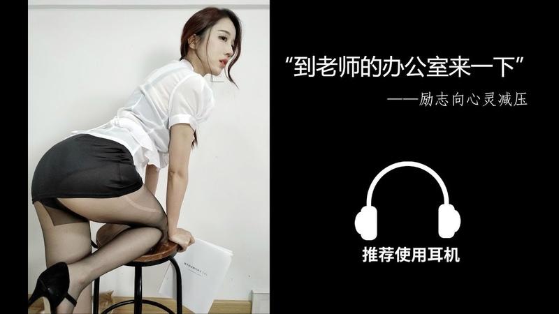 【轩子 Xuanzi ASMR】励志向心灵减压 到老师的办公室来一下