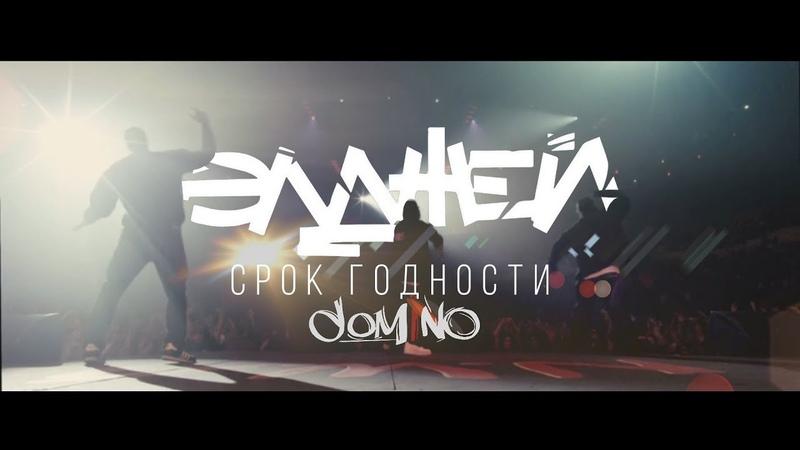 Элджей Срок Годности ft Dom1no Unofficial clip 2018